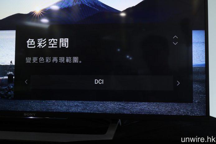 除支援 sRGB/BT.709 色彩空間之外,X8000D 亦可手動設定為 BT.2020 或 DCI 色彩空間輸出。
