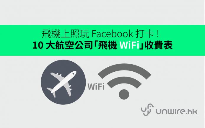 plane-wifi