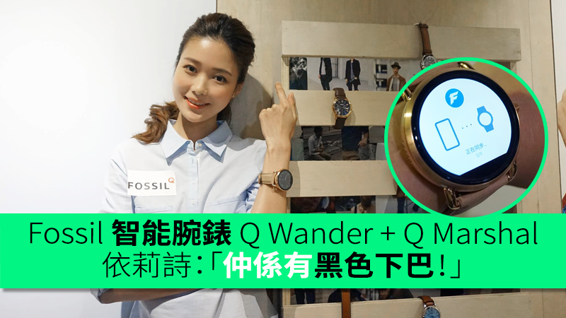 依莉詩:「仲係有黑色下巴!」— Fossil 智能腕錶 Q Wander + Q Marshal 初步評測