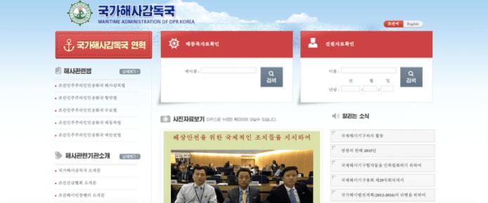 北韓海事行政協會