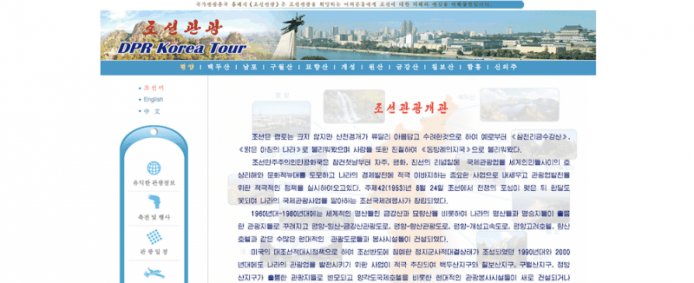 北韓本地旅遊網站