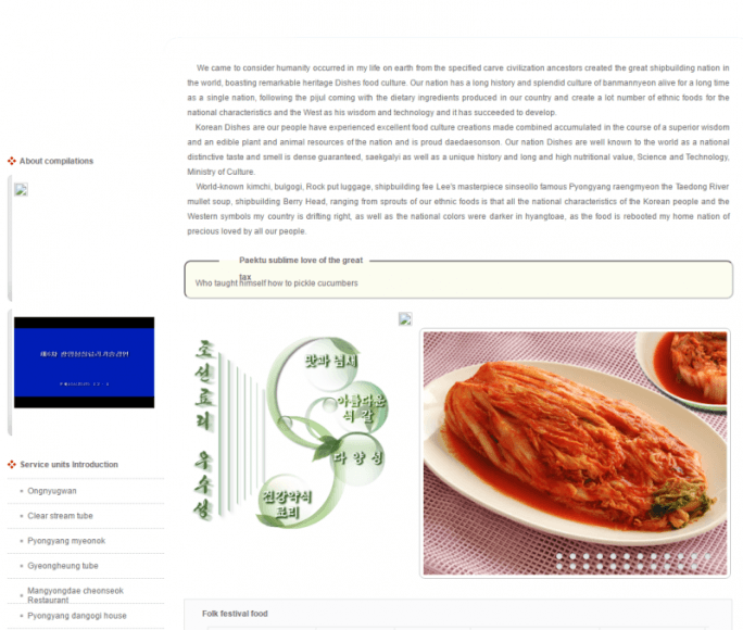一個介紹韓國食品的網站