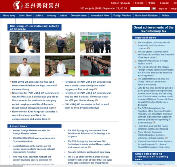 北韓中央新聞機構