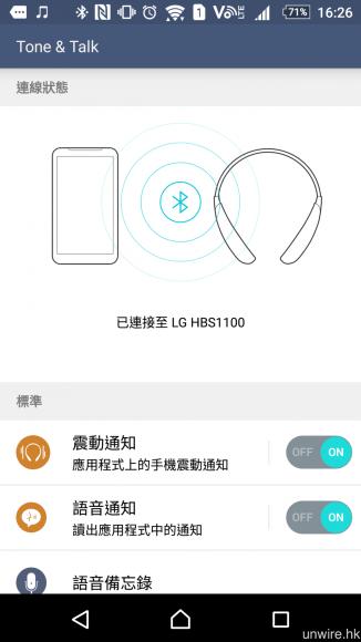可在智能手機安裝《Tone & Talk》app,設定開啟震動及語音通知。