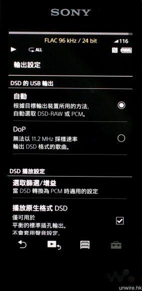 可在「輸出設定」選單中,設定透過 USB 或於 DAP 直接播放 DSD 檔案時,選擇以 DoP 還是 DSD Native 方式輸出。