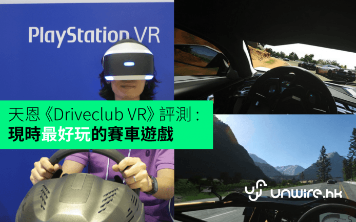 driveclubvr2