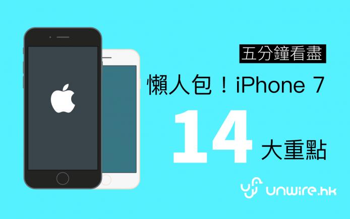 iphone7_5min