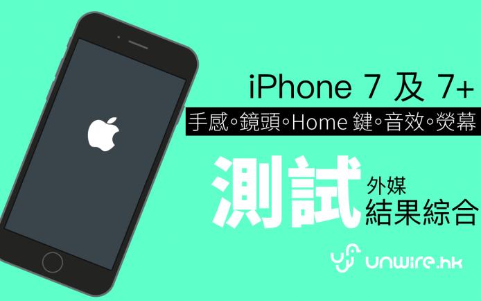 iphone7test
