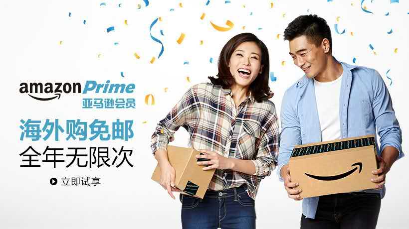 跟淘寶對撼!Amazon 在中國推出 Prime 會員服務