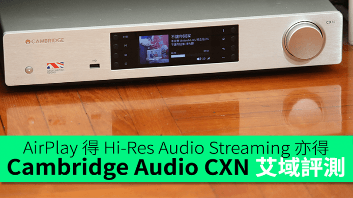 cambridgeaudio_01