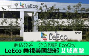 leeco02