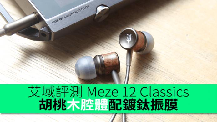 meze2