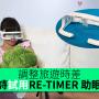 retimer