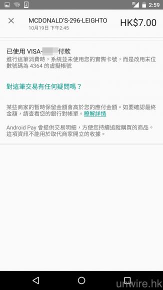 screenshot_20161019-145910
