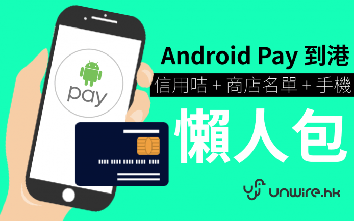androidpay_1