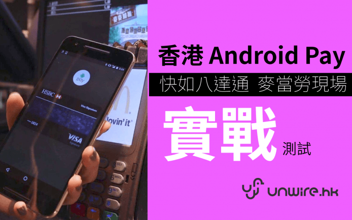 androidpay_3