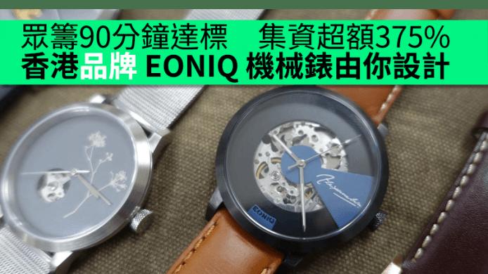 eoniq2