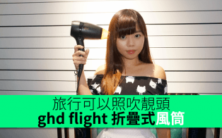 ghd_flight