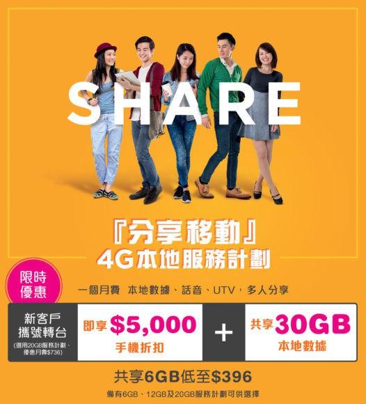 5375-_shareplan_key-offer