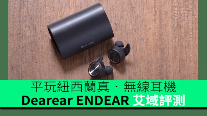 dearear_01