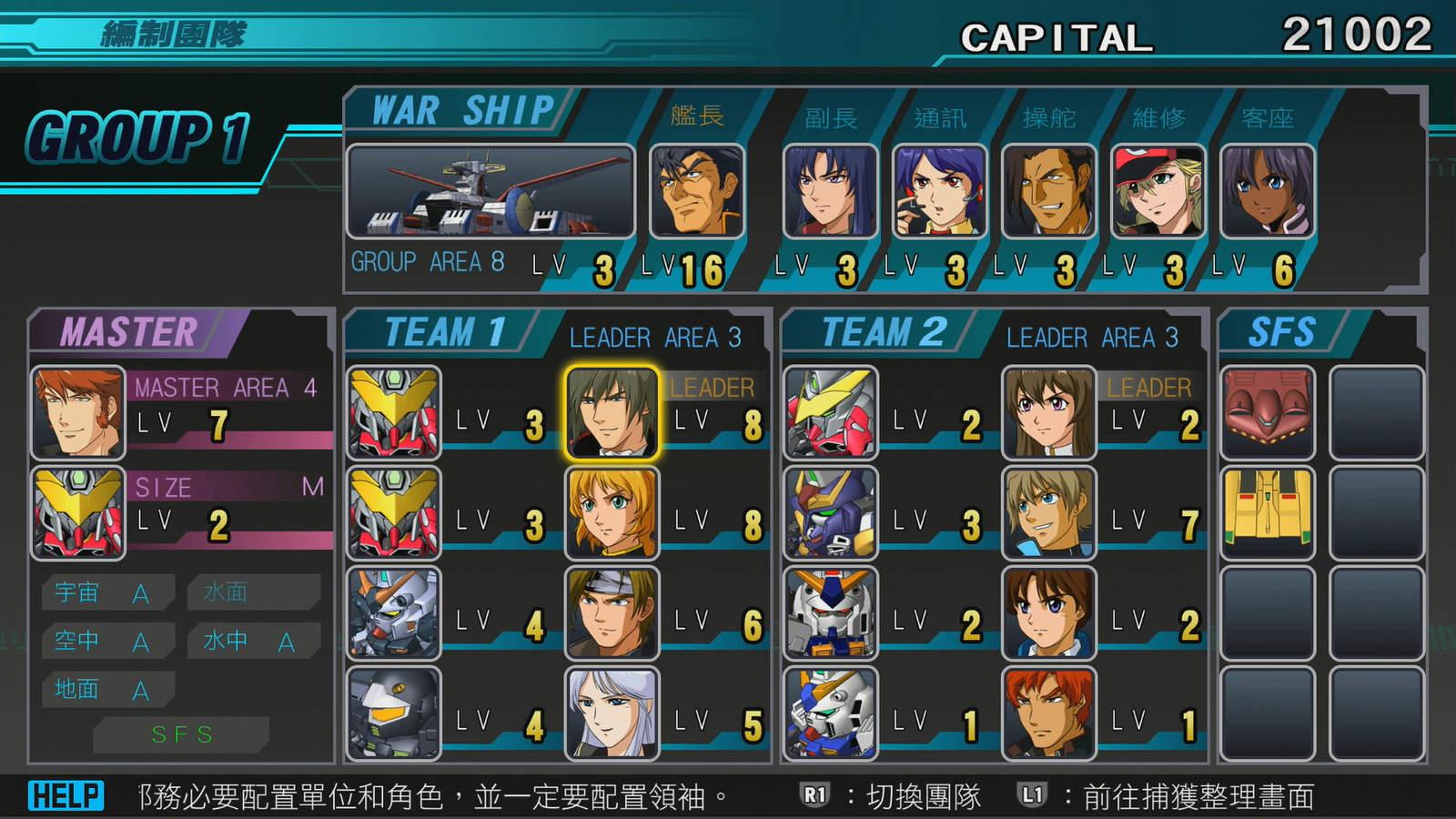 《SD高達G世代創世》心得技巧 快速刷錢技 木馬號2小時內入手 SD Gundam GGeneration Genesis新手必讀