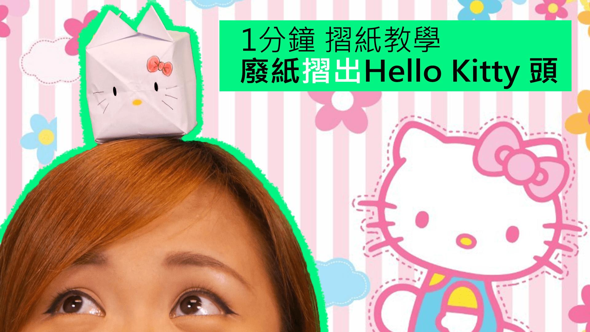 【unwire TV】1分鐘摺紙教學 廢紙摺出Hello Kitty頭 - 香港 unwire.hk