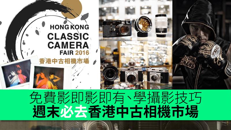 一張相有「兩個我」?想學更多攝影技巧?週末必去香港中古相機市場