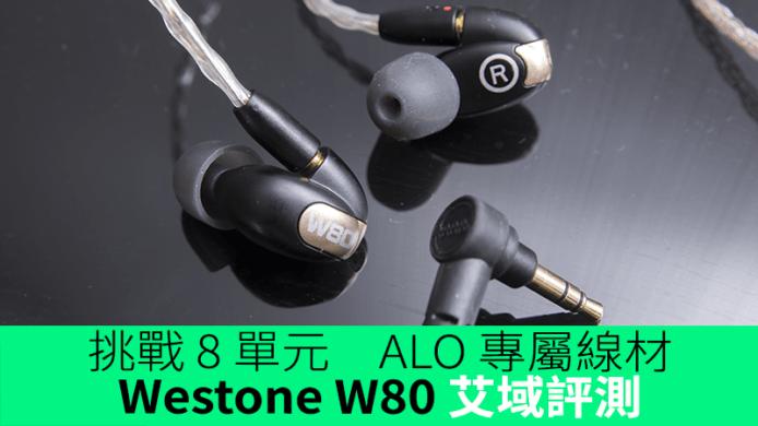 westone_01