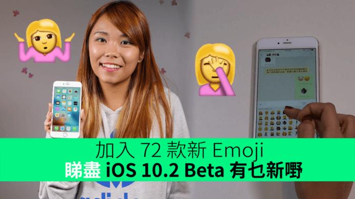 ios10-2_kf-1