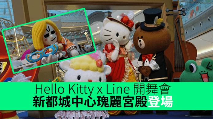 kittyxline2