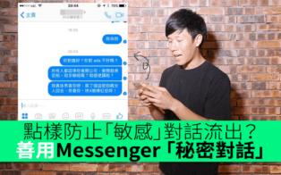 messenger_kf