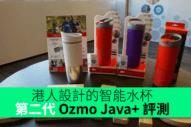 ozmo-1