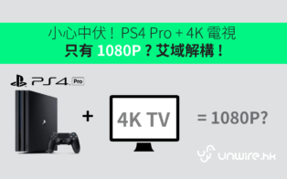 ps4-pro-4k-tv