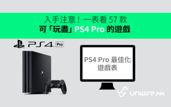 ps4pro-game