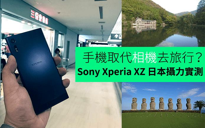 sony-xz2