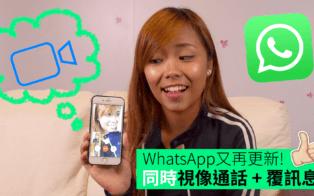 wtsapp-video-call_kf