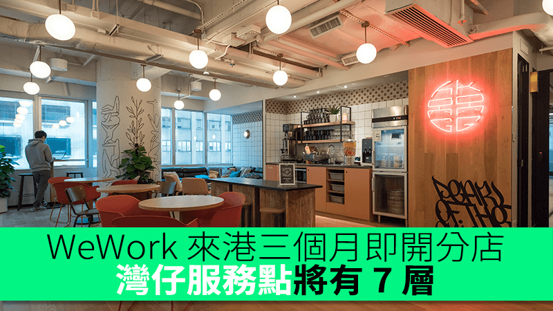 weworkcover