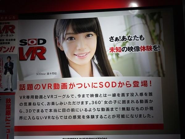 男人天堂!「SOD VR」秋葉原開幕有獨立隔音房 24 小時營業