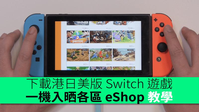 玩尽港日美版 Switch 游戏!一机玩齐各区任天堂