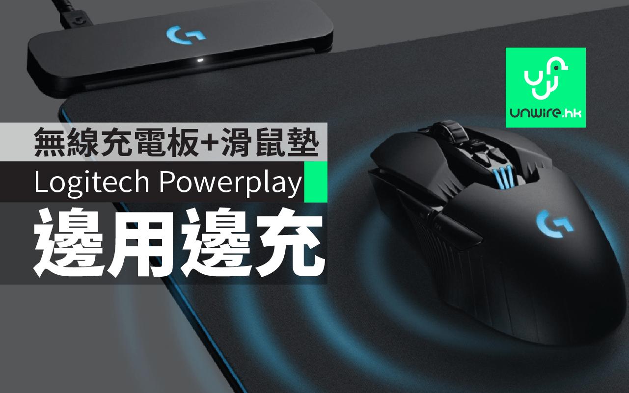 邊用邊充電!Logitech 推出 Powerplay 滑鼠墊可幫滑鼠無線充電