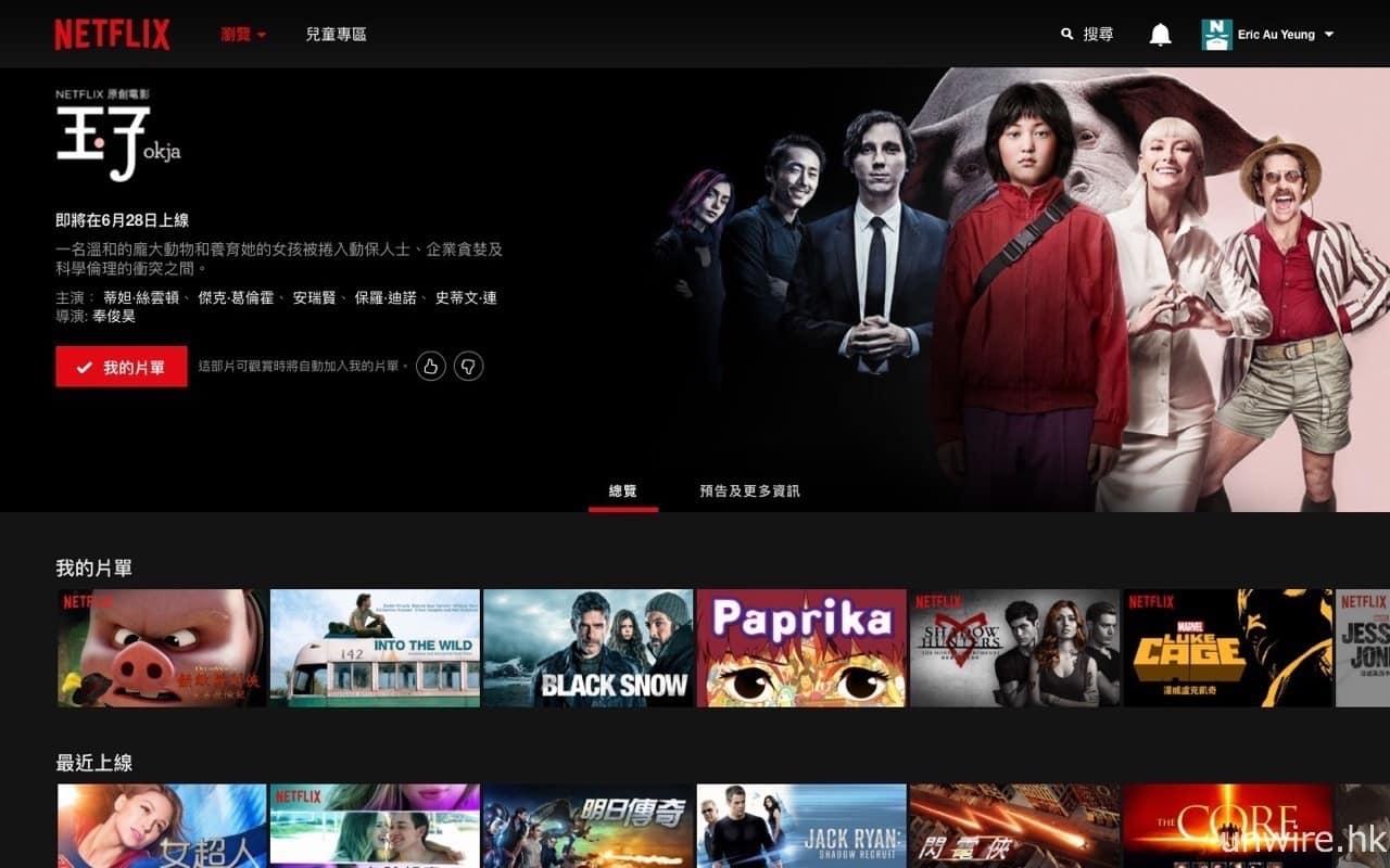 Dolby Atmos @ Netflix 收睇攻略「全景聲」串流首現香港| 香港
