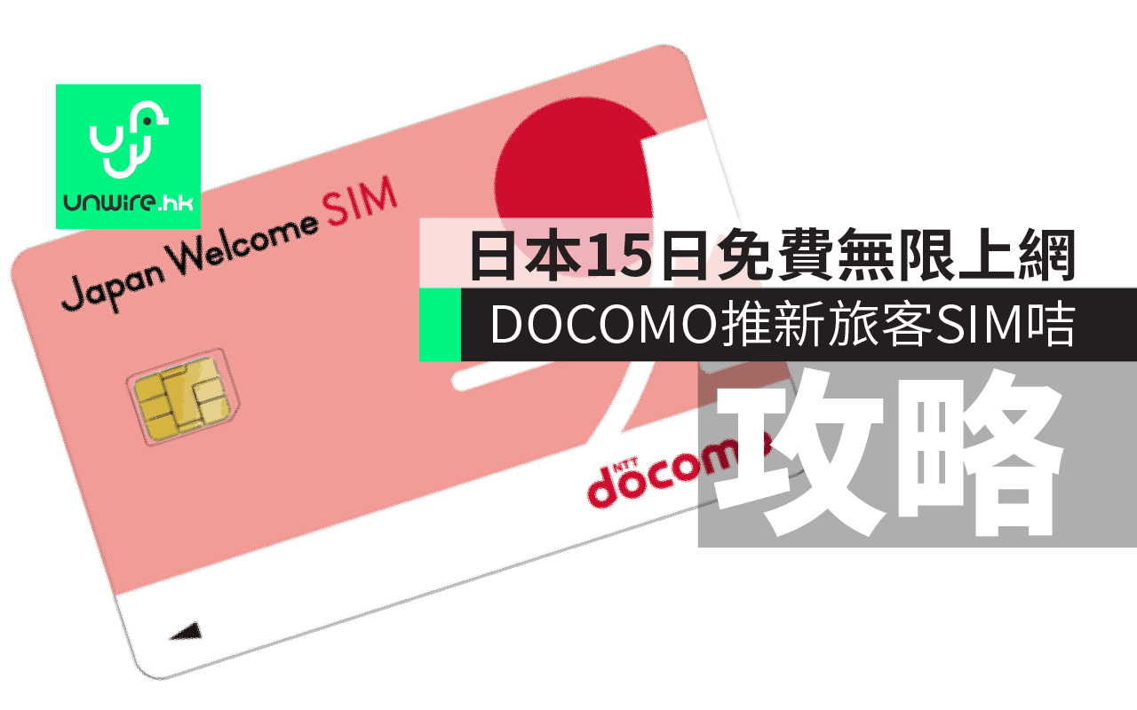 DOCOMO 推出新 Japan Welcome SIM 卡 ! 免費任上網 15 日 入手攻略
