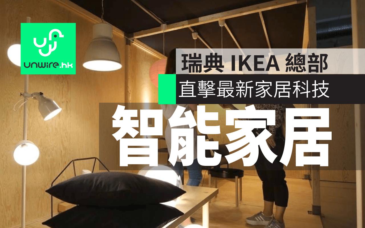 ikea 2017 unwire hk. Black Bedroom Furniture Sets. Home Design Ideas