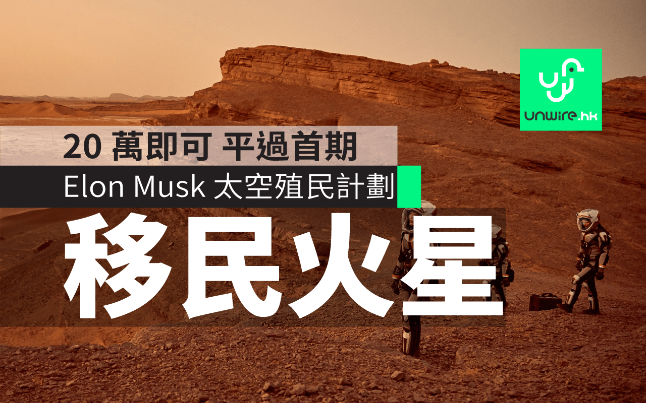 20 萬美元可以移居火星!Elon Musk 更新火星殖民計劃