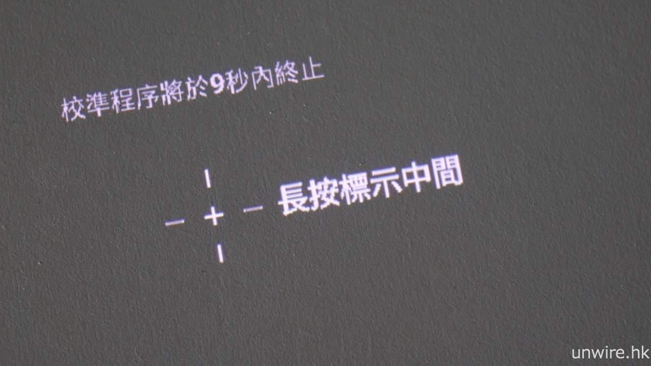 Sony Xperia Touch艾域評測 地板書檯即變多點觸控熒幕