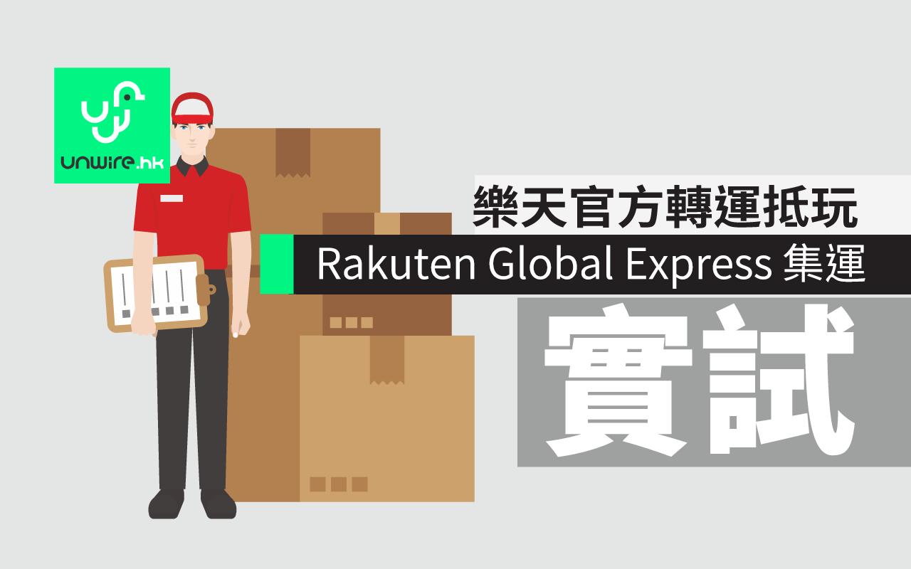 官方集運未必較貴!樂天官方集運服務 Rakuten Global Express 實試