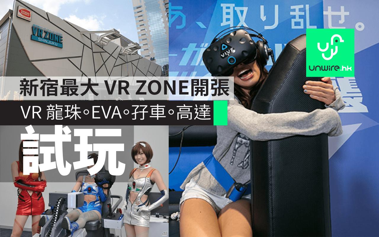直擊 VR ZONE Shinjuku 日本最大 VR 機舖試玩 ! 獨家動漫大作 (附 : 預約攻略)