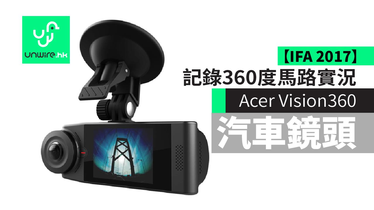 【IFA 2017】Acer Vision360汽車鏡頭 記錄360度馬路實況