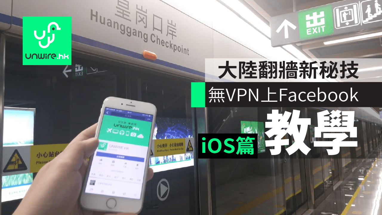 大陸翻牆新秘技教學 無VPN照上Facebook ShadowsocksR全攻略(iOS篇)