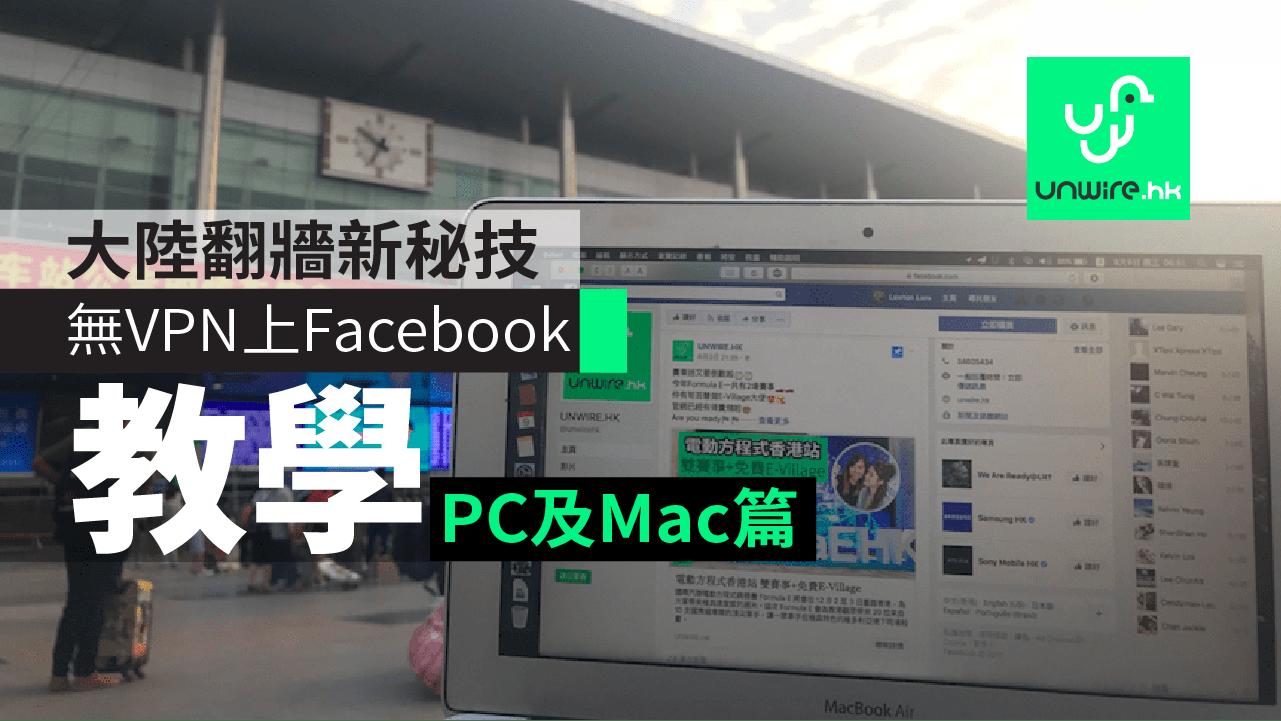 大陸翻牆新秘技教學 無VPN照上Facebook ShadowsocksR全攻略(PC及Mac篇)